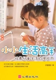 小小生活高手 :  培養兒童生活自理能力 /