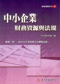 中小企業財務資源與法規
