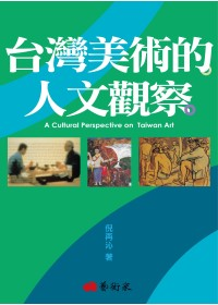 台灣美術的人文觀察