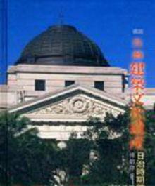 圖說臺灣建築文化遺產,日治時期篇1895-1945