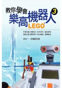 教你學會樂高LEGO機器人3