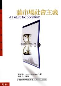論市場社會主義