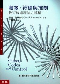 階級、符碼與控制 :  教育傳遞理論之建構.