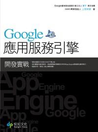 Google應用服務引擎開發實戰