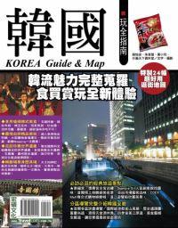 韓國玩全指南 = Korea guide & map