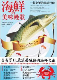 海鮮的美味輓歌 : 一位老饕的環球行動