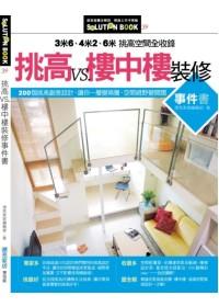 挑高VS.樓中樓裝修事件書;200個挑高創意設計,讓你一層變兩層,空間視野變開闊 /
