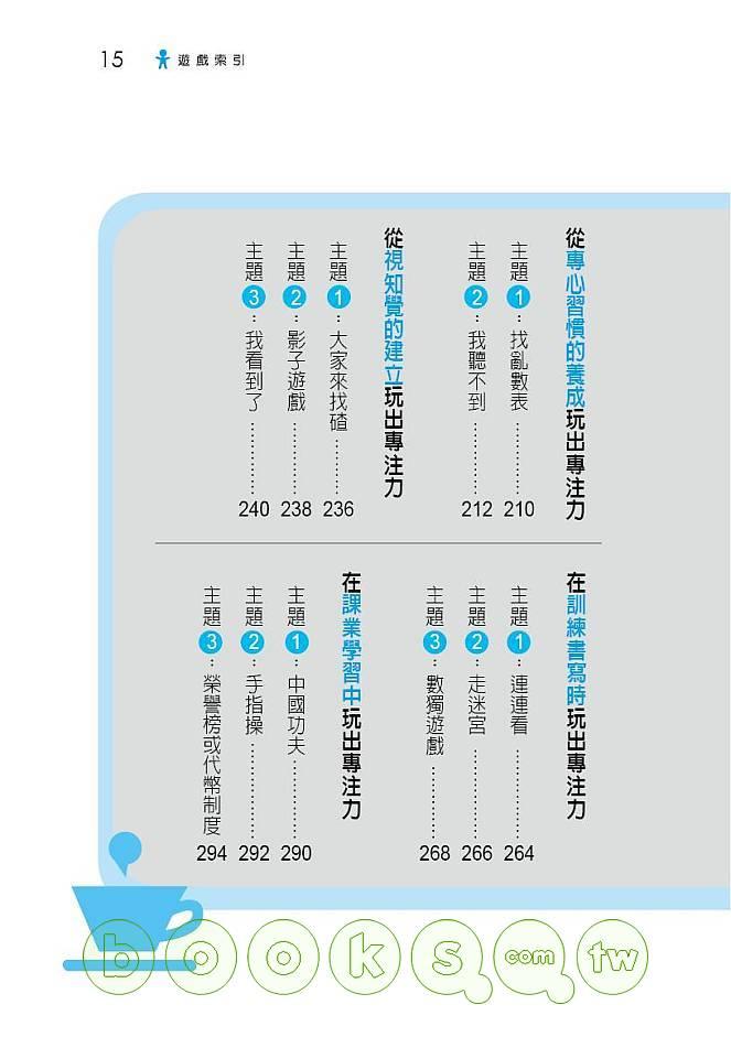 http://im1.book.com.tw/image/getImage?i=http://www.books.com.tw/img/001/044/31/0010443114_bi_04.jpg&v=4a7028e9&w=655&h=609