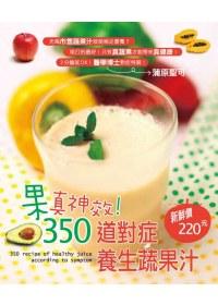 果神效!350道對症養生蔬果汁 =  350 recipe of healthy juice according to symtom /