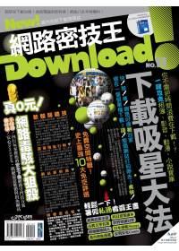 Download!網路密技王.
