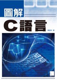 圖解C語言 /