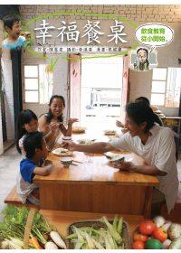 幸福餐桌:飲食教育,從小學起