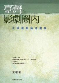 臺灣影劇圈內:王唯戲劇論述選集