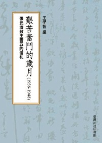 艱苦奮鬥的歲月(1936-1948):張元濟致王雲五的信札