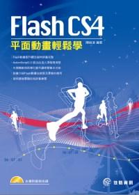 Flash CS4平面動畫輕鬆學
