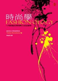 時尚學 =  Fashion-ology /