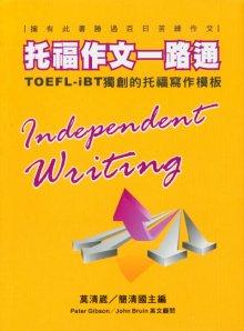 托福作文一路通 :  Toefl-iBT獨創的托福寫作模板 /