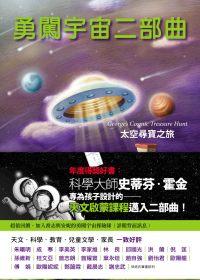 勇闖宇宙二部曲 :  太空尋寶之旅 /