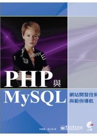 PHP與MySQL :  網站開發技術與範例導航 /