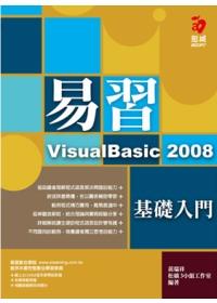 易習Visual Basic 2008 :  基礎入門 /