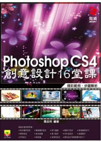Photoshop CS4創意設計16堂課 /