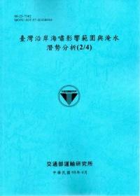 臺灣沿岸海嘯影響範圍與淹水潛勢分析.