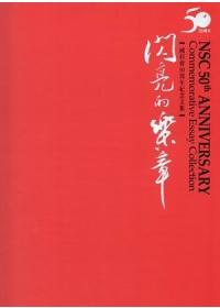 閃亮的樂章:國科會50周年紀念文集