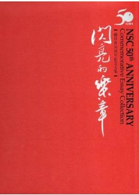 閃亮的樂章 :  國科會50周年紀念文集 = NSC 50th anniversary : commemorative essay collection /
