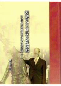 陳誠先生從政史料選輯:行政院美援運用委員會會議紀錄