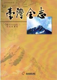 臺灣全志,文化志,文化產業篇