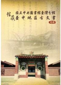 國立中央圖書館臺灣分館館藏古文書臺中 選輯