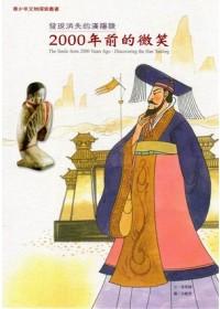 2000年前的微笑 : 發現消失的漢陽陵 = The Smile from 2000 Years Ago : Discovering the Han Yanling