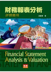 財務報表分析:評價應用