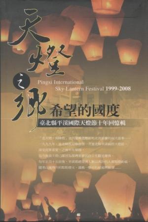 天燈之鄉.希望的國度:臺北縣平溪國際天燈節十年回憶輯