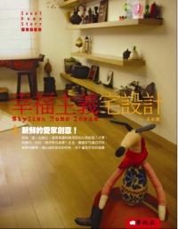 幸福主義宅設計 =  Stylish home ideas : 新鮮的愛家創意! /