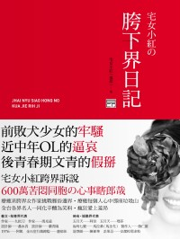 宅女小紅の胯下界日記 =  Jhai nyu siao hong no kua jie rih ji /