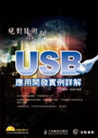 USB應用開發實例詳解^(CD^~1^)