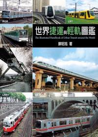 世界捷運輕軌圖鑑 =  The illustrared handbook of urban rail transit around the world /