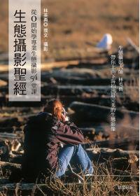 生態攝影聖經:從0開始學專業生態攝影54堂課