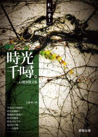 時光千噚:石德華散文集