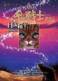 貓戰士二部曲新預言之六-日落和平