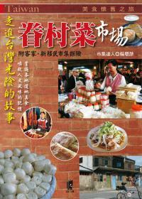 眷村菜市場:走進台灣光陰的故事