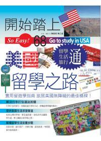 開始踏上美國留學之路 =  Go to study in USA /