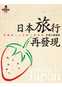 日本旅行再發現 =  Made in Japan : 幸福的.人文的.美學的 /