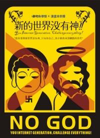 新的世界沒有神!!