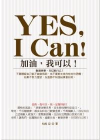 YES I Can!加油,我可以! :  做個快樂、自信的自己! /