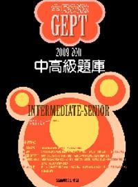 2009-2011全民英檢中高級題庫 =  Intermediate-senior /