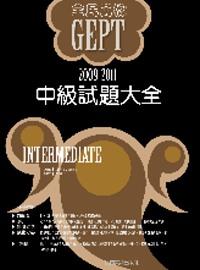 2009-2011全民英檢中級試題大全 =  Intermediate /