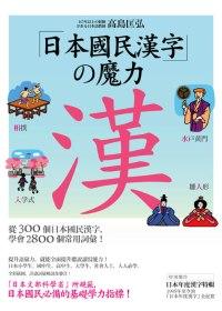 日本國民漢字の魔力:從300個日本國民漢字,學會2800個常用詞彙