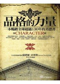 品格的力量 :  一本暢銷全球超過130年的美德書 = Character /